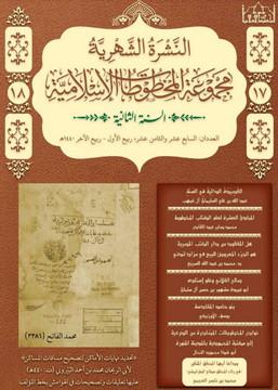 النشرة الشهرية لمجموعة المخطوطات