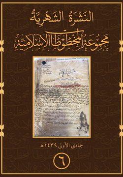 النشرة الشهرية لمجموعة المخطوطات الإسلامية العدد السادس