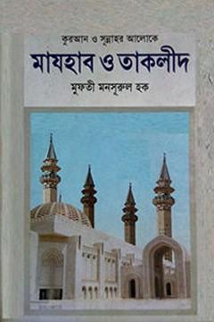 মাযহাব ও তাকলীদ pdf