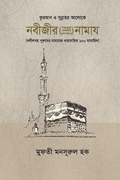 নবীজীর সা. নামাজ pdf