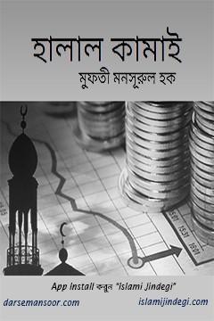 হালাল কামাই pdf