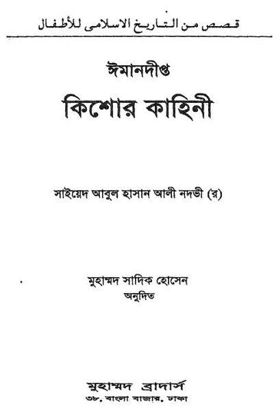 ঈমানদীপ্ত কিশোর কাহিনী