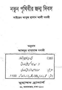 সাইয়েদ আবুল হাসান আলী নদভী রহ